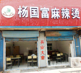 三明杨国富麻辣烫