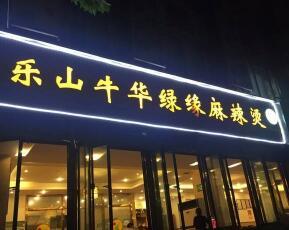 牛华绿缘麻辣烫店