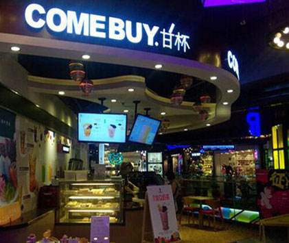 comebuy(甘杯奶茶)