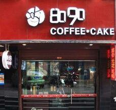 8090咖啡店