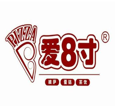 爱8寸披萨