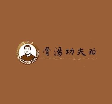 王老五骨汤功夫面
