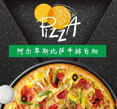 阿尔卑斯披萨自助