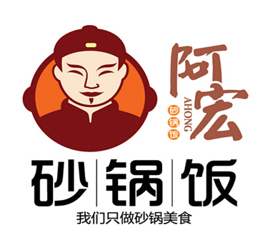 阿宏砂锅饭