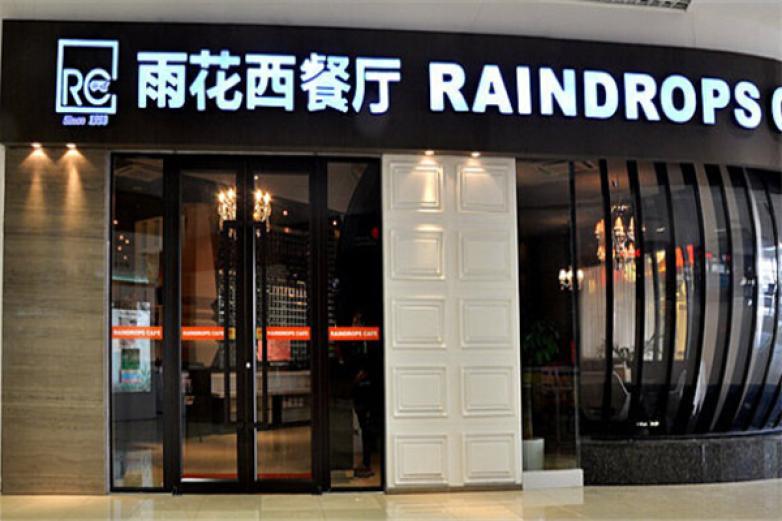 雨花西餐厅加盟