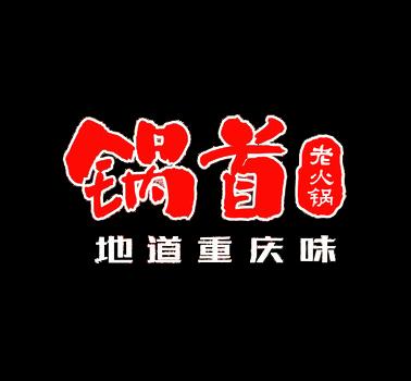 锅首老火锅
