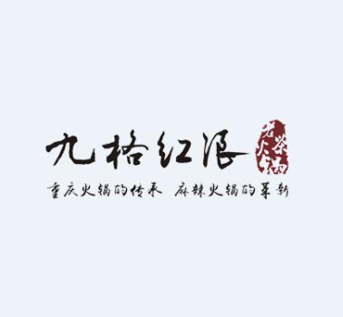 九格老茶火锅