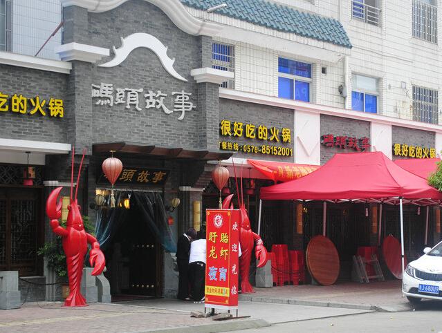 码头故事火锅店怎么样,加盟优势是什么