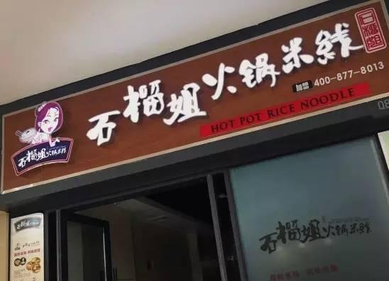 石榴姐火锅米线怎么样
