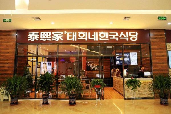 泰熙家菜单图片及价格,韩式料理品牌介绍