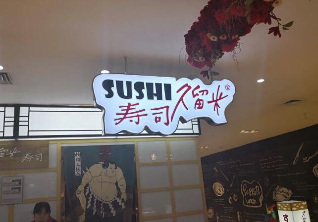 久留米壽司價格怎么樣,加盟前景如何
