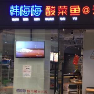 韓梅梅酸菜魚