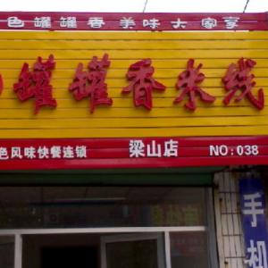 罐罐香米线
