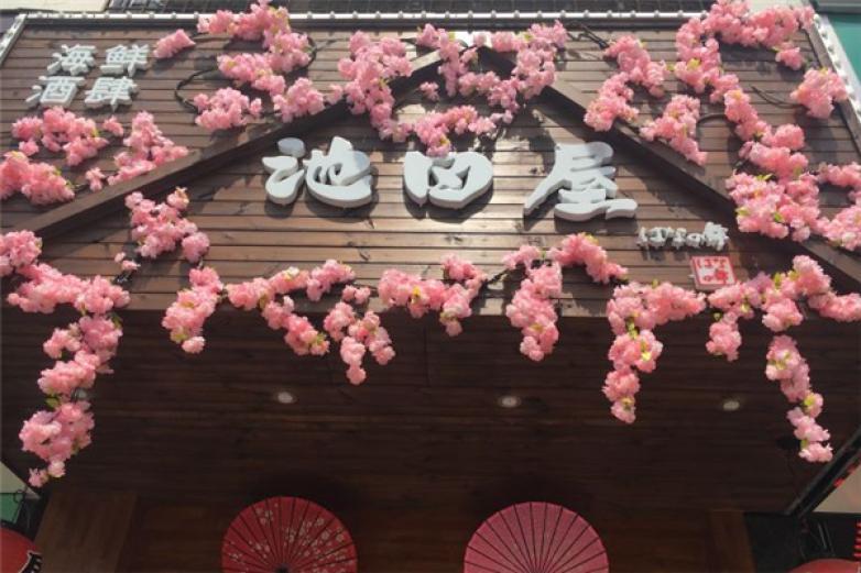 池田屋日本料理加盟