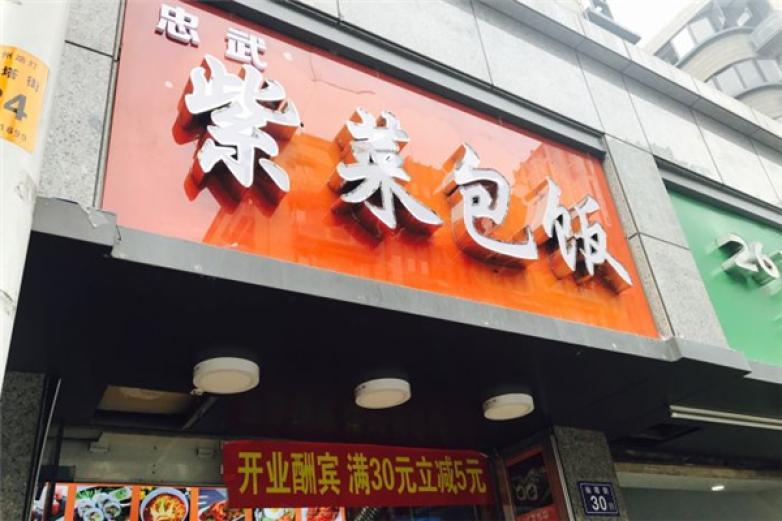 忠武紫菜包飯加盟