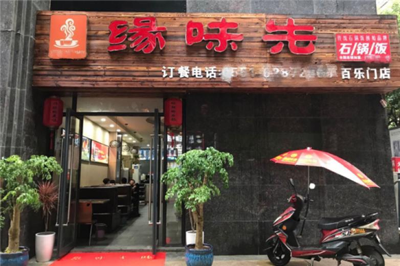 缘味先石锅饭加盟