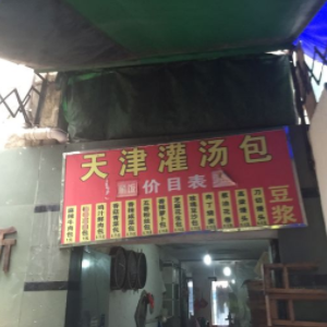天津灌汤包
