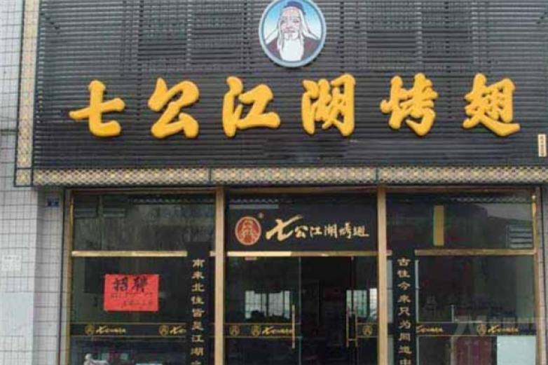 七公江湖烤翅加盟