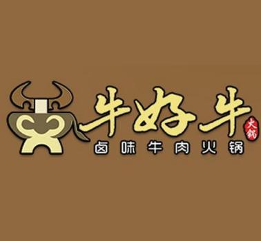 牛好牛卤味牛肉锅