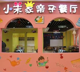 小茉家儿童餐厅