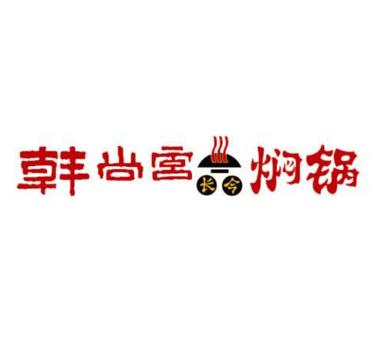 韩尚宫焖锅