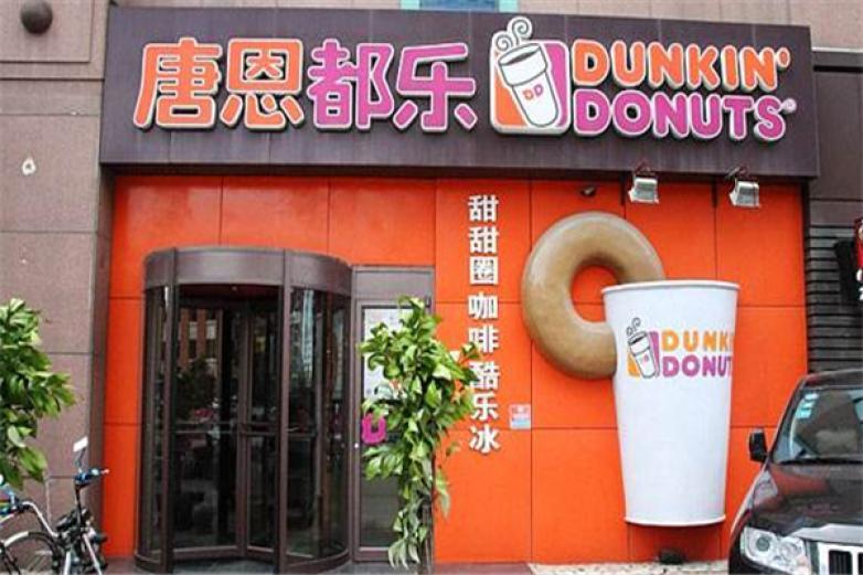 唐恩都乐甜甜圈加盟