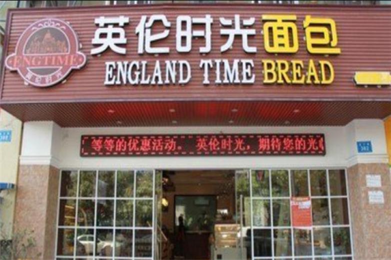 英伦时光面包店加盟