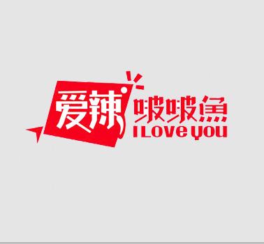 爱辣啵啵鱼加盟
