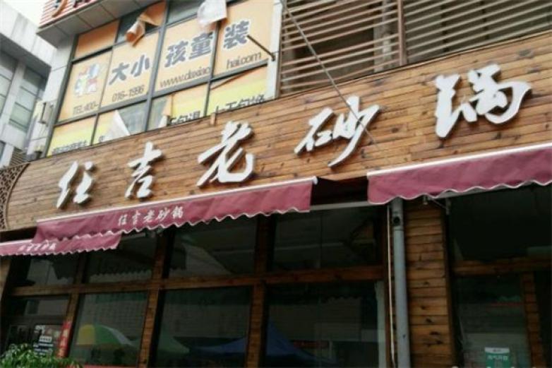 任吉老砂锅加盟