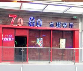 7080主題餐廳