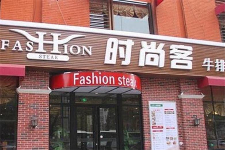 时尚客牛排加盟