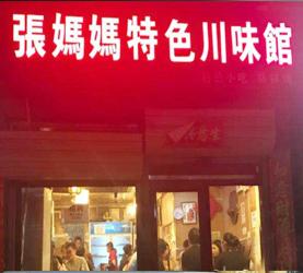 张妈妈川菜馆
