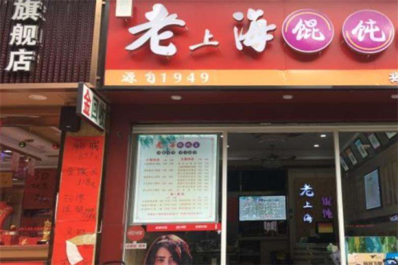 老上海馄饨加盟