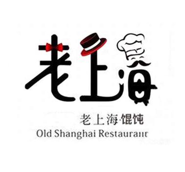 老上海馄饨