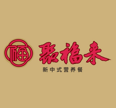 蜀福来川菜火锅