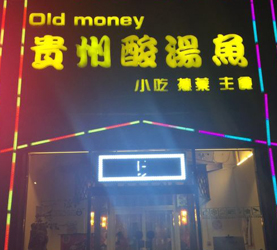 OldMoney(老黔)贵州酸汤鱼