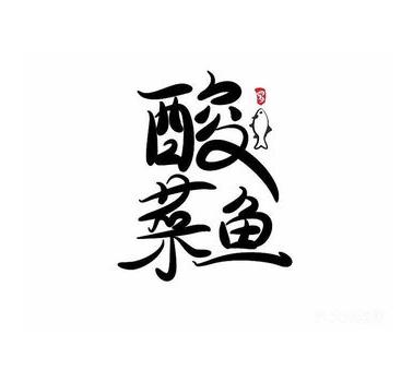 渔火相伴酸菜鱼米饭