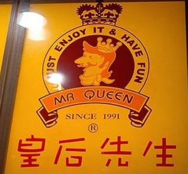皇后先生三角烧