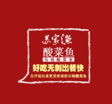 苏家渔石锅酸菜鱼
