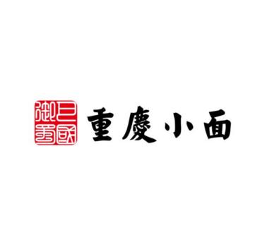 蜀邦-巴国御蜀重庆小面