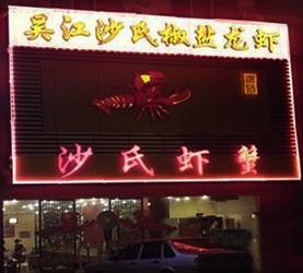 沙氏369龙虾