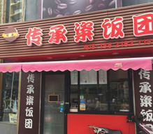 传承粢饭团