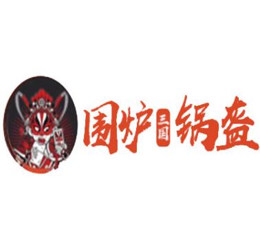 围炉三国锅盔