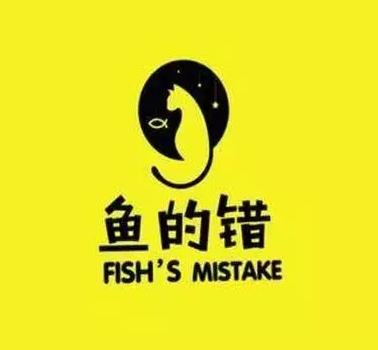 鱼的错酸菜鱼