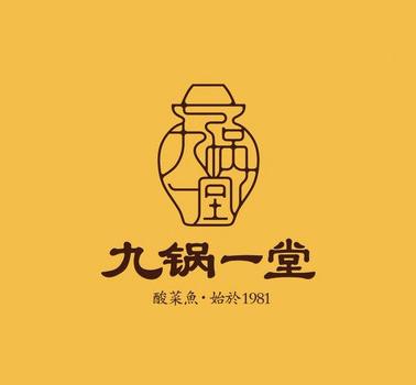 九锅一堂酸菜鱼