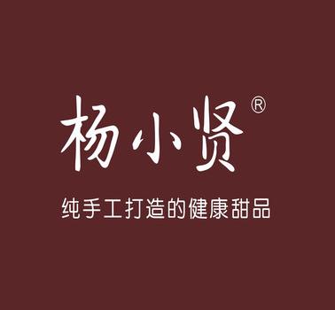 杨小贤甜品