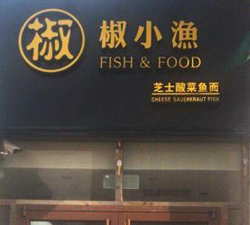 椒羞小渔酸菜鱼