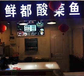 京可酸菜鱼米饭