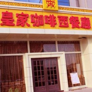 皇家咖啡西餐厅