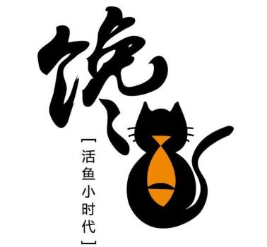 馋猫纸包鱼